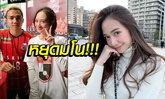 """ลือไปเรื่อย! """"ชนาธิป"""" แข้งทีมชาติไทย ซุ่มคบหาดูใจกับ พิธีกรสาวเจลีก (คลิป)"""