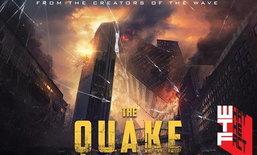 รีวิว The Quake แผ่นดินไหวกลายเป็นมหาภัยตึกนรก