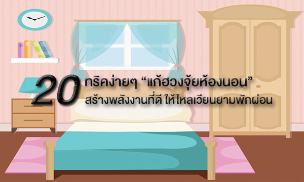 """20 ทริคง่ายๆ """"แก้ฮวงจุ้ยห้องนอน"""" สร้างพลังงานที่ดี ให้ไหลเวียนยามพักผ่อน  เกี่ยวกับ ฮวงจุ้ย"""