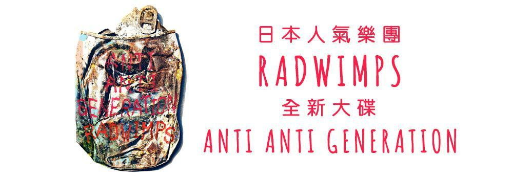 Radwimps - Anti Anti Generation