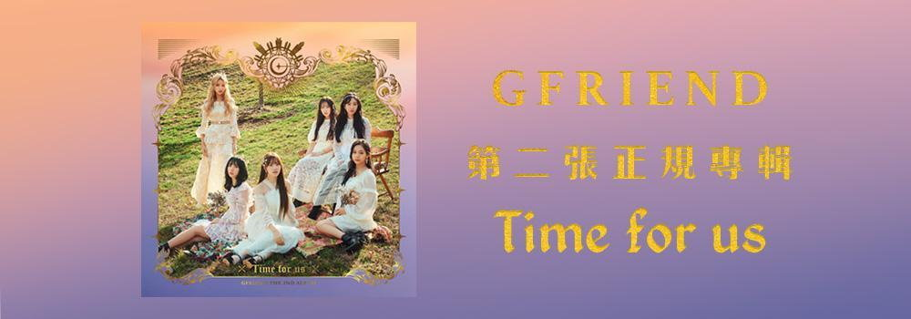 GFRIEND - Time for us