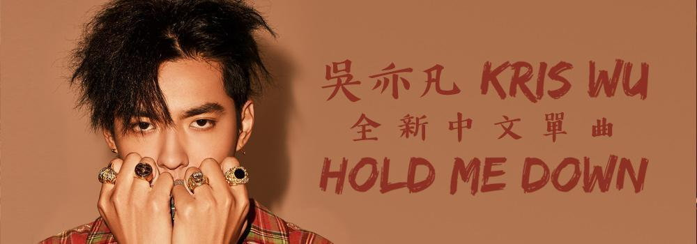 Kris Wu - Hold Me Down