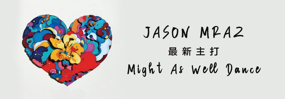 Jason Marz - Might As Well Dance