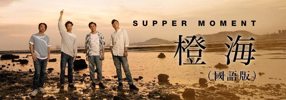 Supper Moment - 橙海(國語)