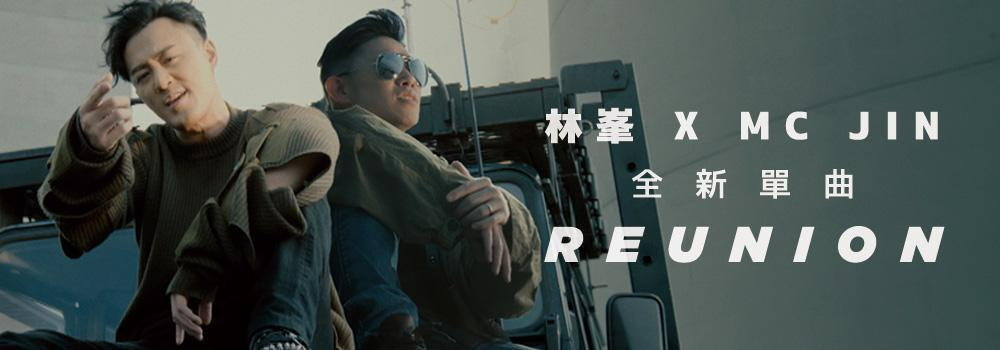 林峯MC Jin - Reunion