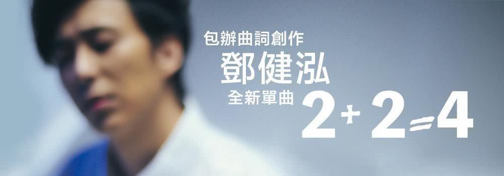 鄧健泓 - 2+2=4