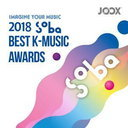 2018 SOBA Music Awards