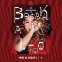 [重溫] 鄭欣宜《Break A Leg 演唱會2018》