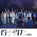 《份子引力》音樂會 (Live)