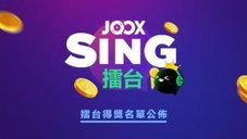 「JOOX Sing 擂台」名單公佈