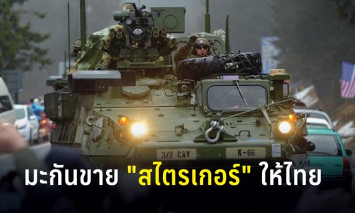 """ต้อนรับรัฐบาลใหม่ สหรัฐฯ ขายรถหุ้มเกราะ """"สไตรเกอร์"""" ให้ไทย 5.4 พันล้าน"""