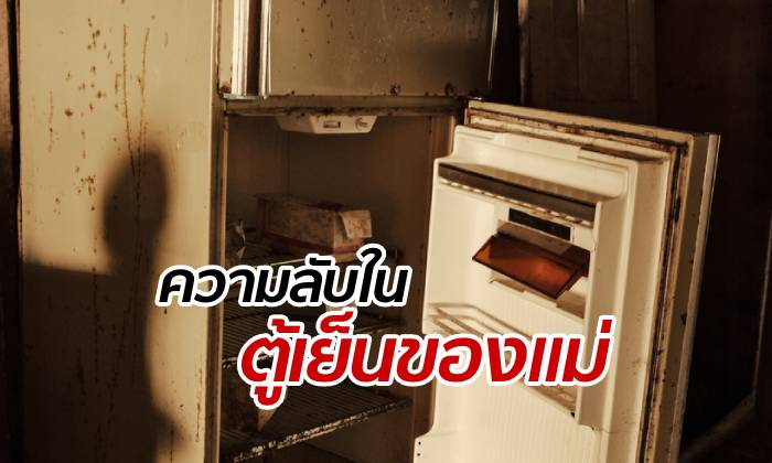 หนุ่มถึงกับผงะ! บังเอิญค้นพบความลับที่แม่ซ่อนไว้ในตู้เย็น เกือบ 5 ทศวรรษ