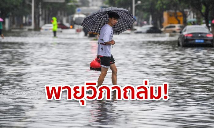 พายุโซนร้อนวิภา ออกฤทธิ์! น้ำท่วมไหหลำ มุ่งหน้าถล่มมณฑลกวางตุ้ง