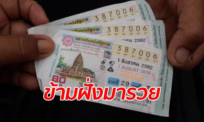 สาวลาวบุญหล่นทับ ซื้อหวยฝั่งไทยได้โชค 18 ล้าน เพื่อนบ้านคว้ารางวัลข้างเคียง