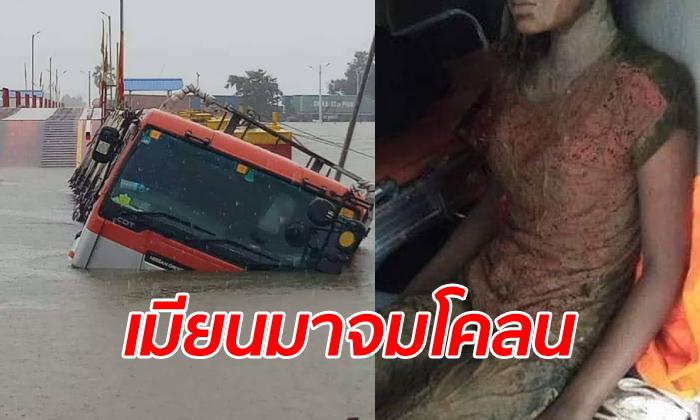 เมียนมาน้ำท่วมหนัก-ดินโคลนถล่ม รถทัวร์จมเกือบมิดคัน คนไทยในรัฐมอญเจอเหตุระทึก