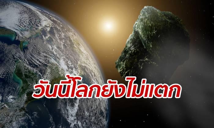 ดาวเคราะห์น้อย เคลื่อนตัวเฉียดผ่านโลกแล้ว ยันชัดไม่ส่งผลกระทบใดๆ