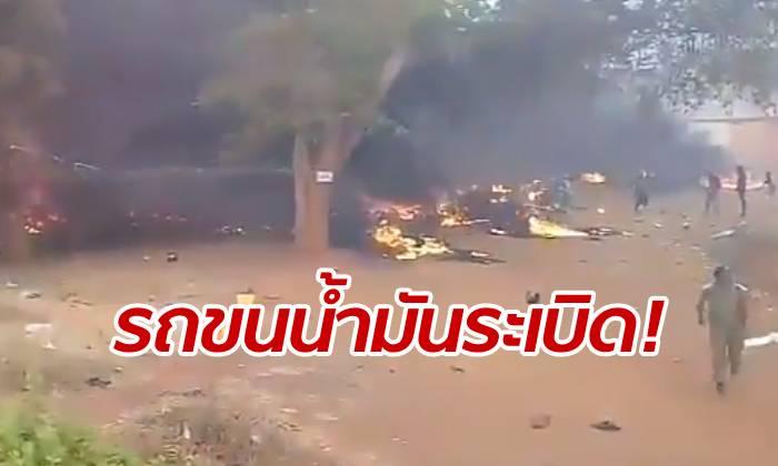 รถบรรทุกน้ำมันระเบิด ตายกลางทะเลเพลิง 60 ศพ เหตุยื้อแย่งตักน้ำมัน