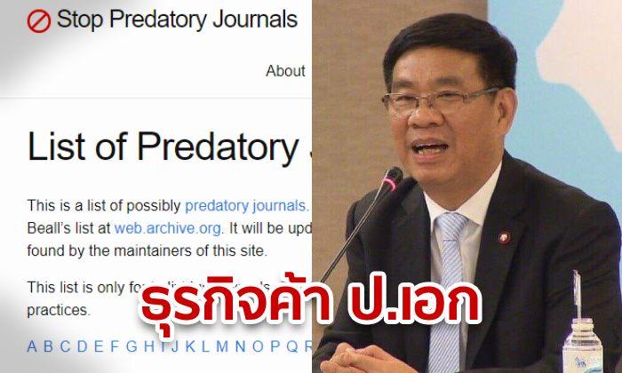 """""""สมชัย"""" โพสต์แฉธุรกิจค้าปริญญาเอกปลอม ชี้ คนไทยอาจจะทำมากกว่า 10 คน"""
