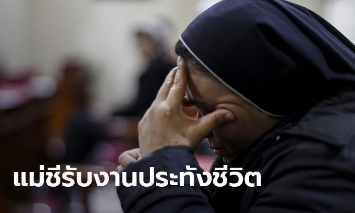 """บาทหลวงเผยด้านมืด แม่ชีจำใจ """"ขายตัว"""" หาเลี้ยงชีพ หลังโดนศาสนจักรทอดทิ้ง"""