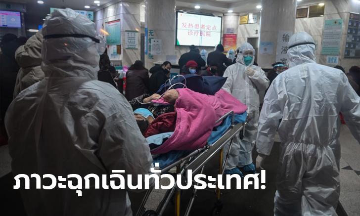 ไวรัสโคโรนา:20%จีนประกาศภาวะฉุกเฉินสูงสุด20%ทั่วประเทศ20%ยกเว้นทิเบต