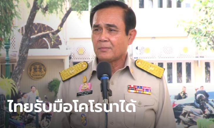 ไวรัสโคโรนา: ประยุทธ์ ยืนยันไทยรับมือได้ เตรียมแถลงวันนี้ รอจีนไฟเขียวรับคนไทยกลับ