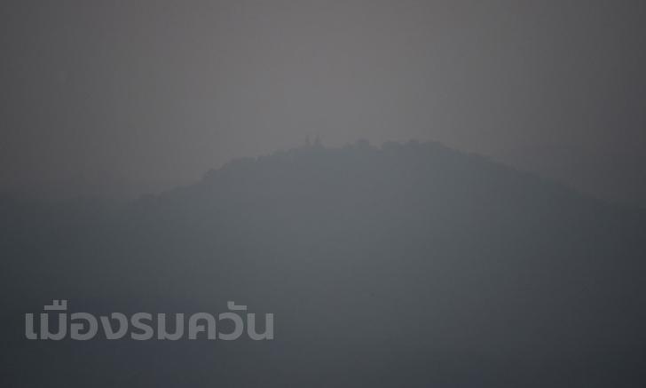 PM 2.5 ภาคเหนือวิกฤติ ดัชนีคุณภาพอากาศแพร่-น่าน แดงจนม่วง