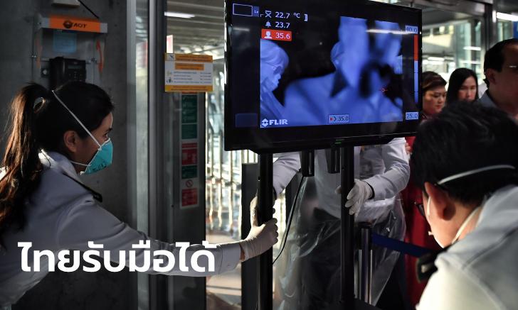 """อัปเดตสถานการณ์ล่าสุด """"ไวรัสโคโรนาสายพันธุ์ใหม่"""" ในไทย ยังอยู่ห้องแยกโรค 48 ราย"""