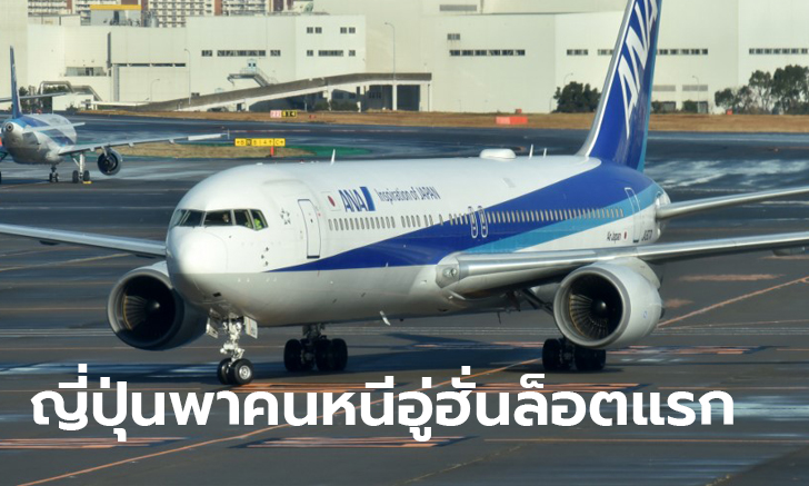 ไวรัสโคโรนา: เครื่องบินขนคนญี่ปุ่นหนีอู่ฮั่น ถึงโตเกียวแล้ว รัฐมนตรีเผยไม่มีใครติดเชื้อ