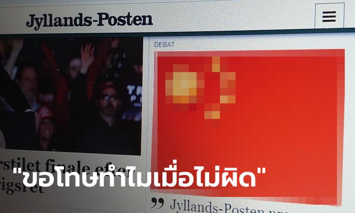หนังสือพิมพ์เดนมาร์ก ไม่ขอโทษ! ล้อธงชาติจีนเป็นไวรัส ลั่นโรคระบาดไม่ได้เกิดจากภาพวาด
