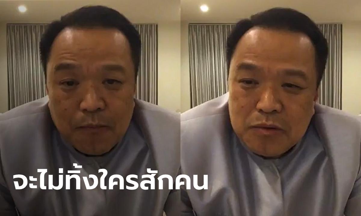 อนุทิน ลั่น! จะเดินทางไปพร้อมเครื่องบินเพื่อรับคนไทยทุกคนออกจากอู่ฮั่น