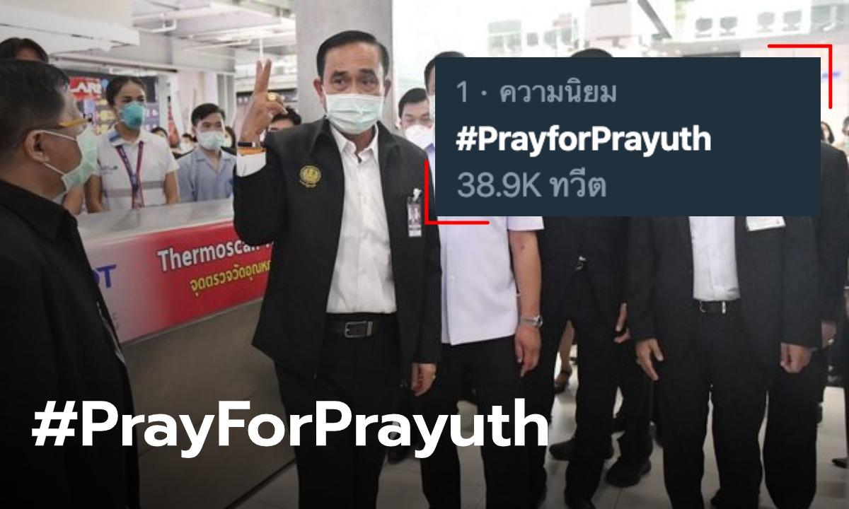 """#PrayForPrayuth ผงาดขึ้นเทรนด์ หลังประชาชนทราบข่าว """"บิ๊กตู่"""" ไม่สบาย"""