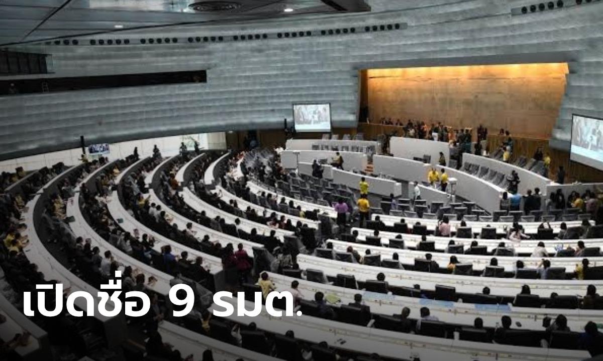 จับตาอภิปรายไม่ไว้วางใจวันนี้ เปิดชื่อ 9 รัฐมนตรี เตรียมถูกฝ่ายค้านซักฟอก