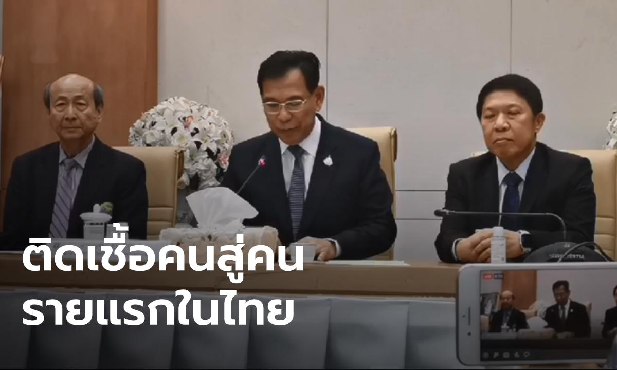 """ด่วน! สาธารณสุขแถลงพบผู้ติดเชื้อไวรัสโคโรนารายแรกในไทยที่ติดจาก """"คนสู่คน"""""""