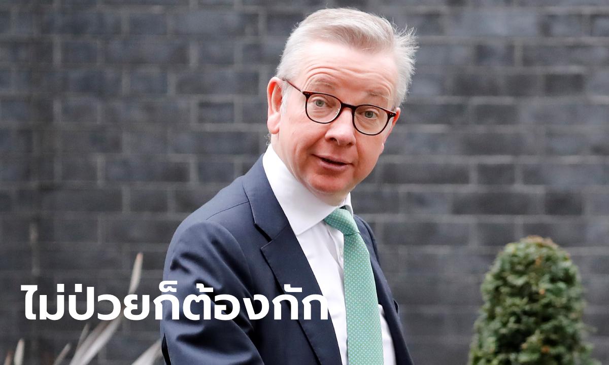 """""""ไมเคิล โกฟ"""" รัฐมนตรีอังกฤษกักตัวเอง แม้ไม่ป่วย หลังคนในครอบครัวติดโควิด-19"""