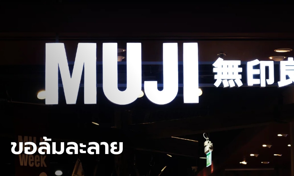 Muji ในสหรัฐฯ ยื่นขอล้มละลาย หลังวิกฤตโควิด-19 ทำธุรกิจล้มไม่เป็นท่า
