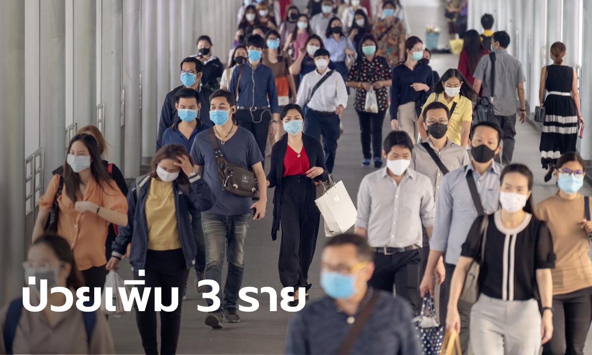 วันนี้เพิ่ม 3 ราย! ศบค.เผยพบผู้ติดเชื้อโควิด-19 เป็นคนไทยมาจากซาอุฯ-อินโดฯ