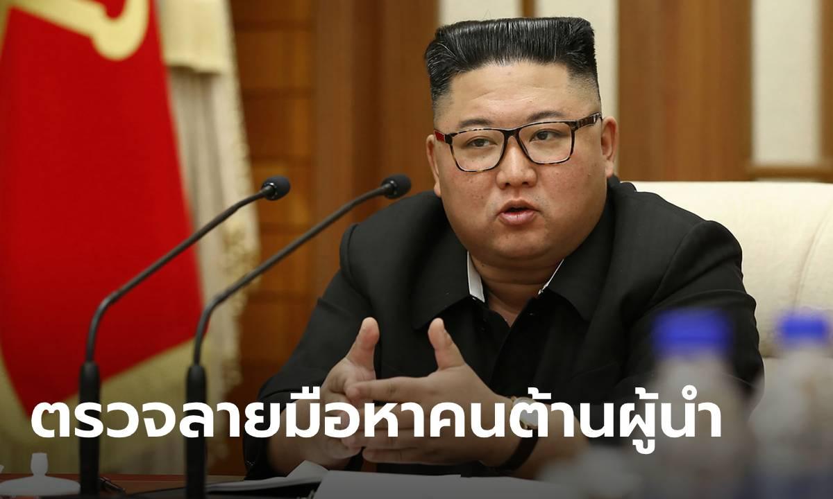 คิมจองอึน สั่งตรวจลายมือทั้งหมู่บ้าน หลังพบข้อความจาบจ้วงรัฐบาลบนกำแพงตลาด