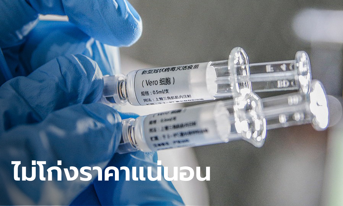 จีนย้ำคำเดิม แบ่งปันวัคซีนต้านโควิด-19 ให้ทั่วโลกในราคาสมเหตุสมผล