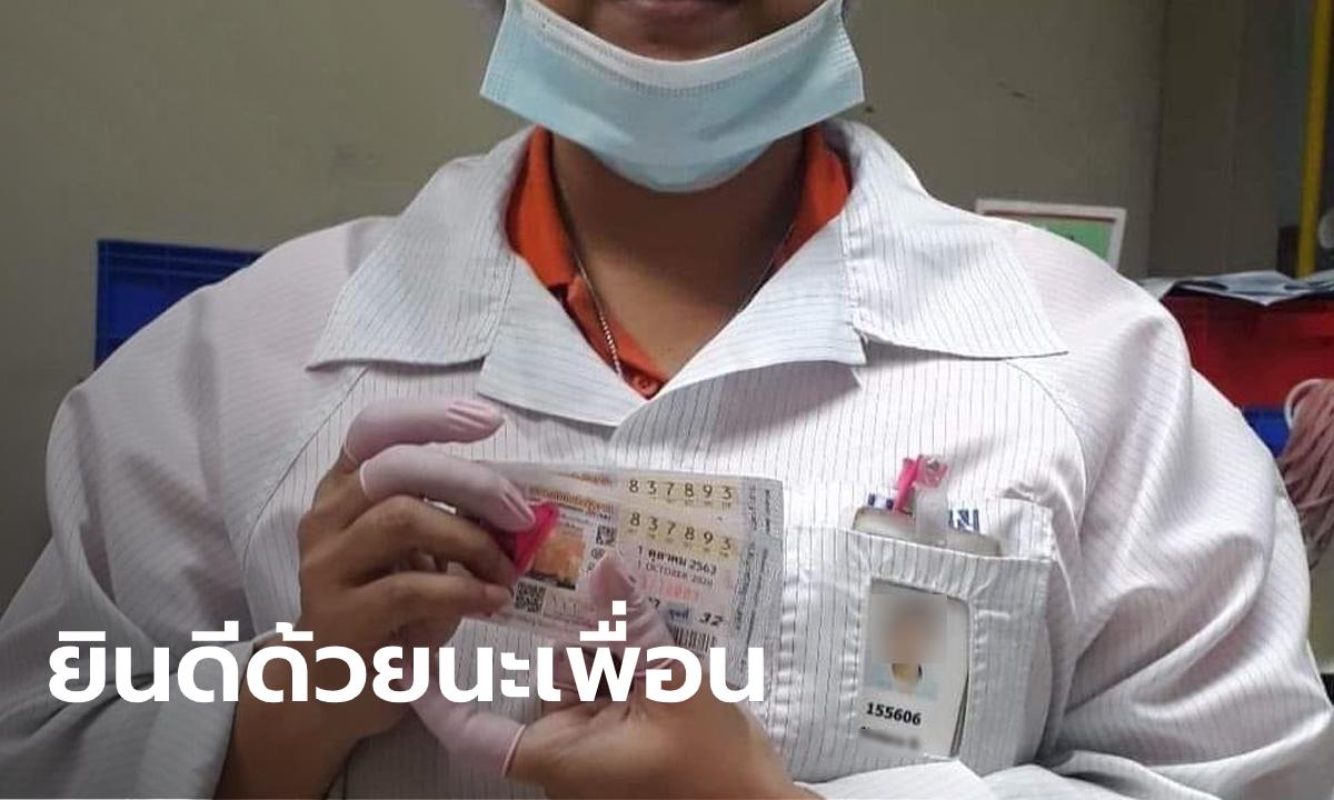 สาวโรงงานชีวิตพลิกผัน ถูกหวยรางวัลที่ 1 ได้เงิน 12 ล้าน