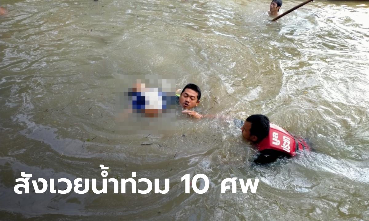 สุดเศร้า น้ำท่วมนครศรีธรรมราช เด็ก 4 ขวบพลัดตกจากบ้าน จมน้ำดับเป็นรายที่ 10
