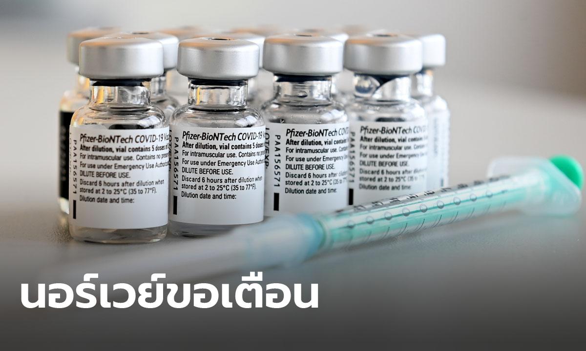 นอร์เวย์ เตือนวัคซีนโควิดเสี่ยงสำหรับผู้ป่วยอายุเกิน 80 ปี เผย 23 คนดับหลังฉีดไม่นาน