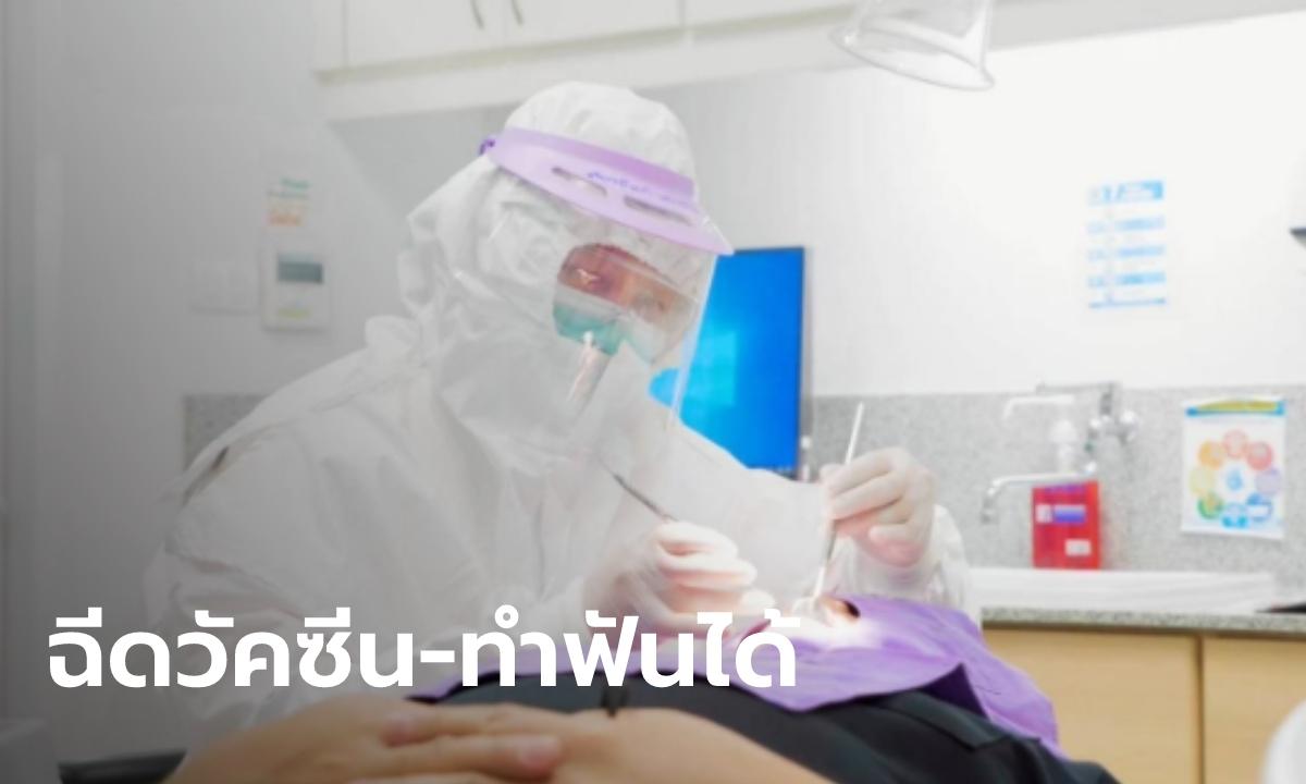 ทันตแพทย์แจง ฉีดวัคซีนโควิด-19 ไม่มีผลต่อการทำฟัน