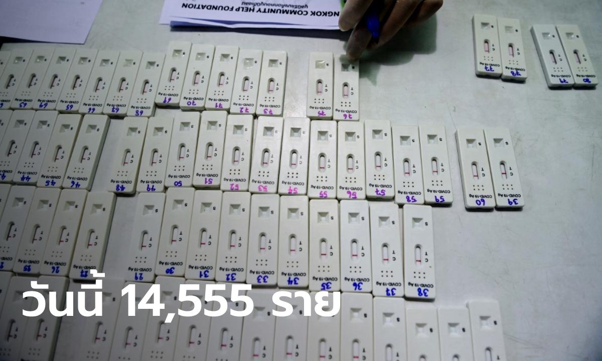 วันนี้เพิ่ม! โควิดวันนี้ ไทยพบติดเชื้อเพิ่ม 14,555 ราย เสียชีวิต 171 ราย