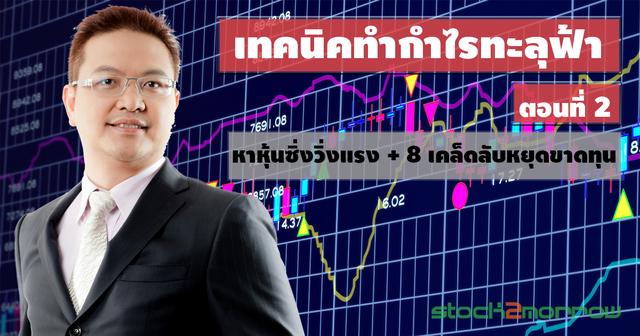 Advanced Strategic Trading: เทคนิคทำกำไรทะลุฟ้า ตอน 2/4