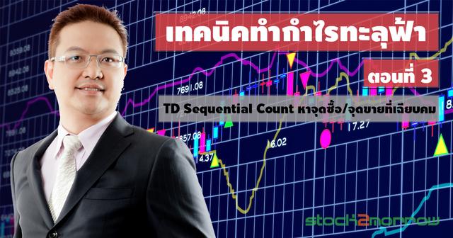 Advanced Strategic Trading: เทคนิคทำกำไรทะลุฟ้า ตอน 3/4