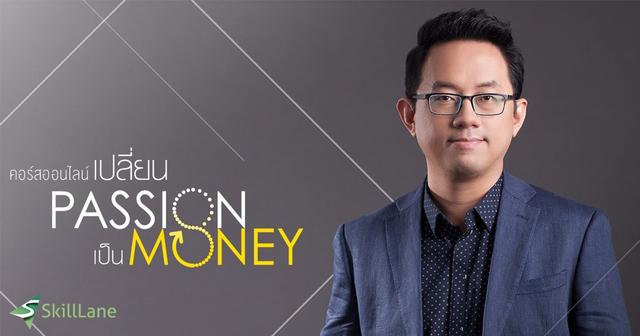 เปลี่ยน Passion เป็น Money