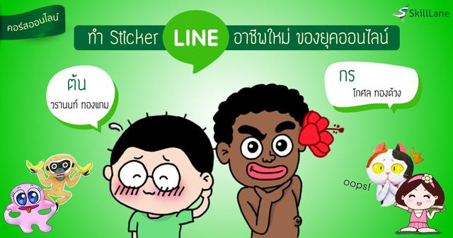 ทำ Sticker Line อาชีพใหม่ของยุคออนไลน์