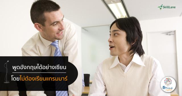 พูดอังกฤษได้อย่างเซียน โดยไม่ต้องเรียนแกรมมาร์