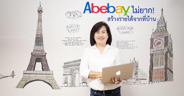 AB eBay ไม่ยาก! สร้างรายได้จากที่บ้าน