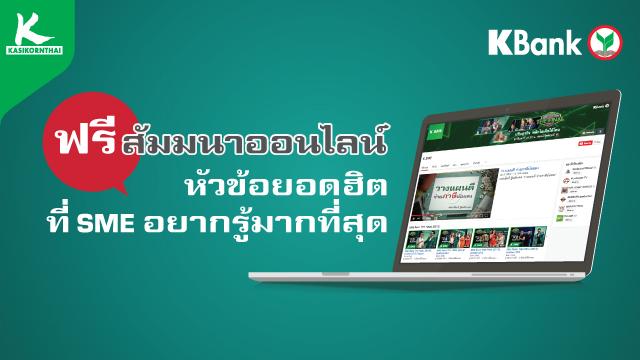 SME Webinar หัวข้อยอดฮิตที่ SME อยากรู้มากที่สุด